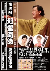 第2回南陵独演会チラシアウトライン済