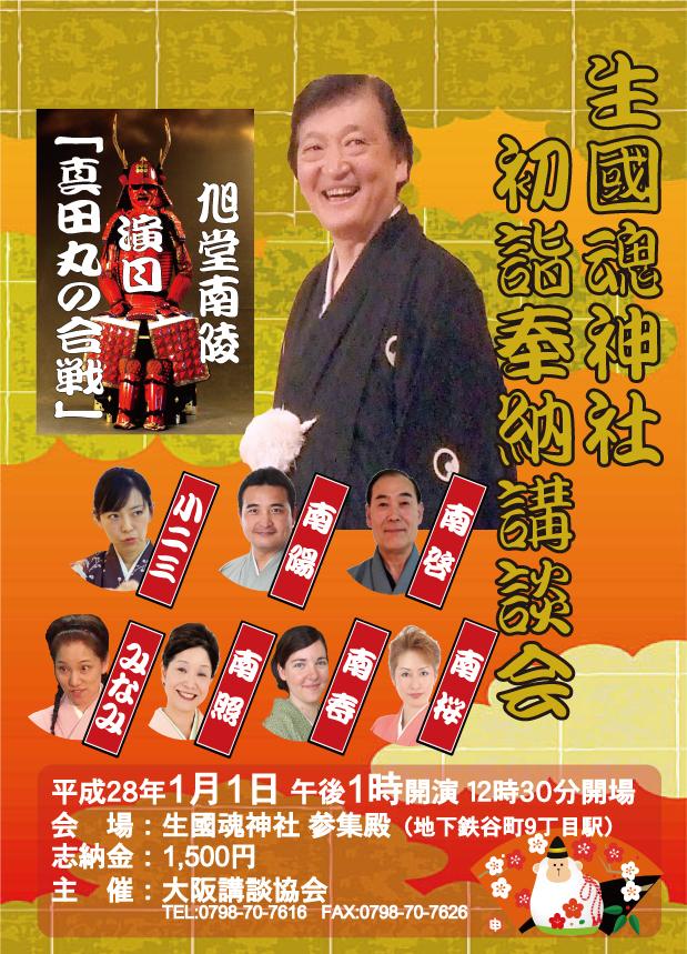 2016生玉神社新春講談会表面アウトライン済