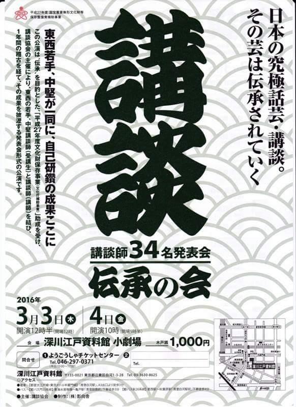 講談伝承の会02