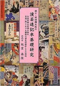 続々明治期大阪の演芸速記本基礎研究